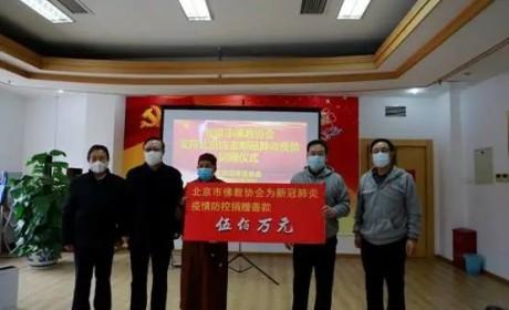 风雨同舟 共抗疫情——北京佛教界全力以赴做好疫情防控工作