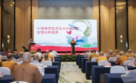 中国佛学院灵岩山分院 第一届本科函授班招生简章