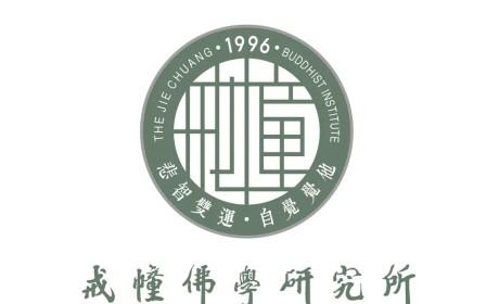 戒幢佛学研究所2020年秋季招生简章