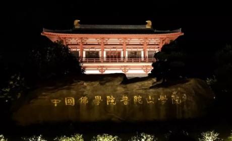 中国佛学院普陀山学院发布2020年秋季招生简章