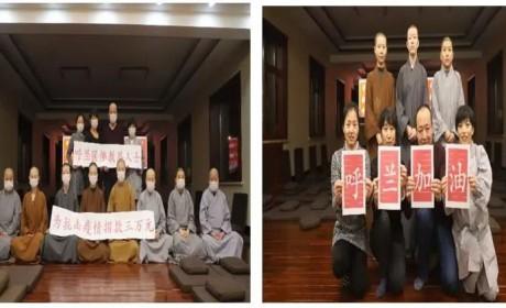 黑龙江省佛教界助力疫情防控阻击战