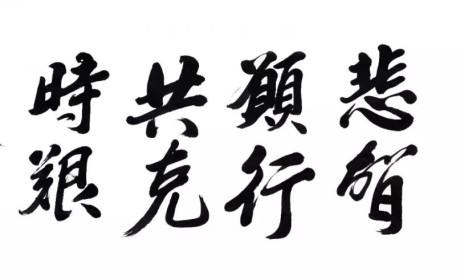 """湖北省佛教协会""""祈愿湖北 福佑中华""""佛教书画作品征集活动圆满举行"""