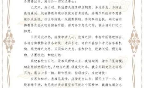 感恩各界救疫灾之难 湖北省佛教协会发布感谢信