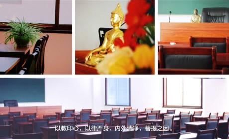 江苏佛学院(筹)·清凉学院发布2020年唯识专业研究生招生简章