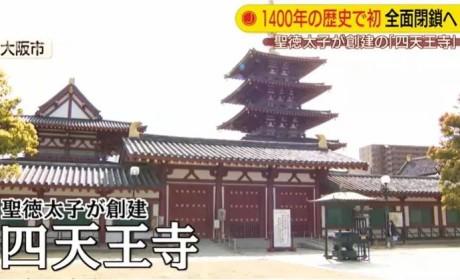 """日本最古老的官家寺院大阪""""四天王寺""""因疫情首次关闭"""