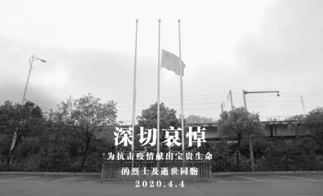 珠海普陀寺:降半旗向烈士志哀  祈愿往生极乐净土