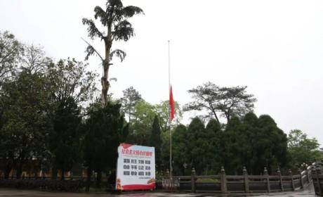 今日清明,云门寺、广东佛学院云门学院下半旗哀悼