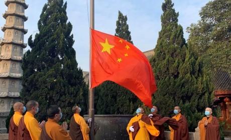 清明祭,大相国寺降半旗志哀,悼念烈士,缅怀同胞。
