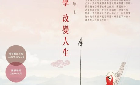 香港珠海学院「应用佛学文学硕士课程2.0升级版」开始招生啦!