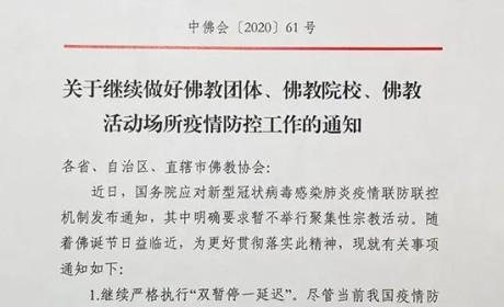 佛诞节临近 中国佛教协会及时发布疫情防控重要通知