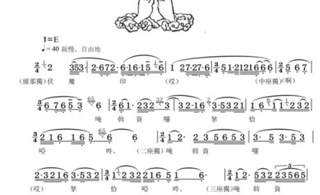 """填补历史空白!《中国汉传佛教""""瑜伽焰口""""法会唱本》正式出版"""