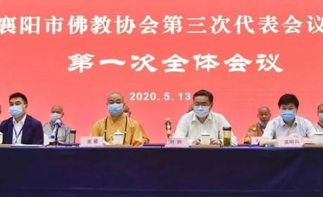 湖北襄阳市佛教协会召开第三次代表会议 果藏法师当选会长
