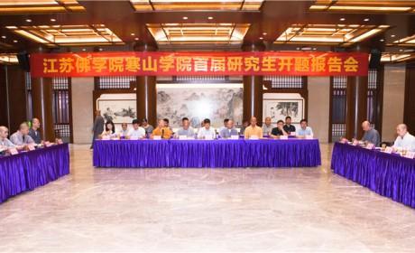 首批11位研究生开题啦!2020江苏佛学院寒山学院举行首届研究生开题报告会