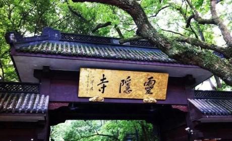 杭州佛教寺院:从紧急双暂停到安全有序开放