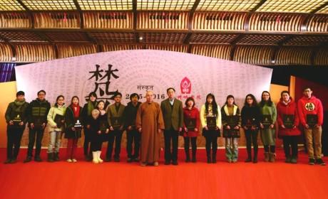 杭州佛学院梵文识别方法获得国家知识产权局正式授权