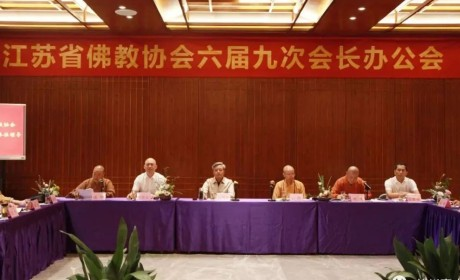 江苏省佛教协会六届九次会长办公会在苏州寒山寺召开