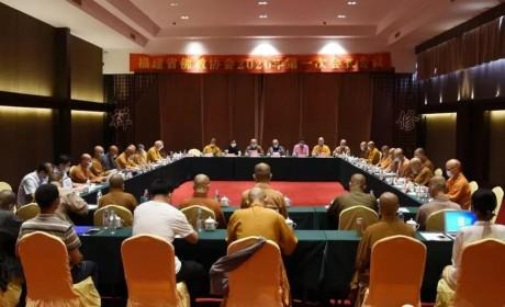 福建省佛教协会2020年第一次会长会议在福州鼓山召开