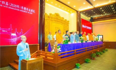 江苏佛学院寒山学院举行第十四届(2020年)毕业典礼 秋爽大和尚出席并讲话