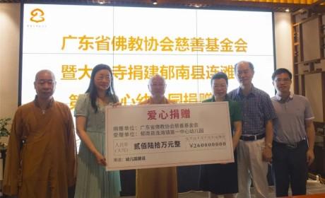 广东省佛教界捐赠310万元资助云浮市郁南县连滩镇第一中心幼儿园建设