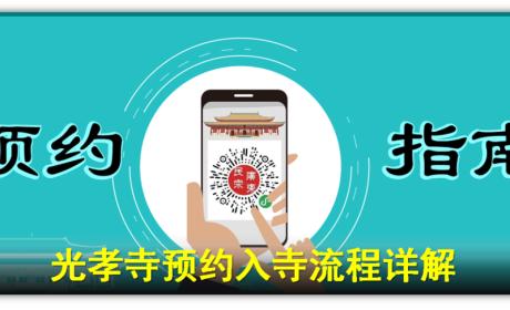 通告:广州光孝寺将于7月3日恢复开放!现可预约