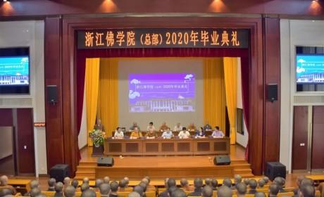 浙江佛学院举行2020年毕业典礼 院长怡藏大和尚寄语勉励