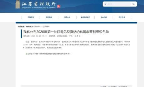 江苏省同泰慈善基金会获得非营利组织免税资格认定
