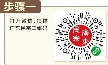 通告:广州六榕寺7月1日起恢复开放