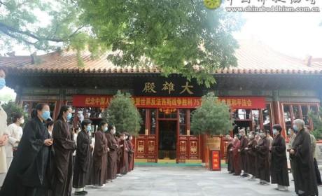 中国佛教协会纪念中国人民抗日战争暨世界反法西斯战争胜利75周年祈祷世界和平法会在京举行
