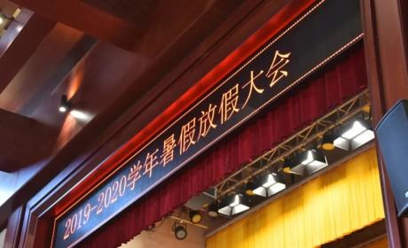 浙江佛学院举行2019~2020学年暑假放假大会 副院长兼教务长持定法师提四点希望