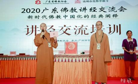"""抽签决定上台顺序!""""2020广东佛教讲经交流会""""讲经培训现场直击(图)"""