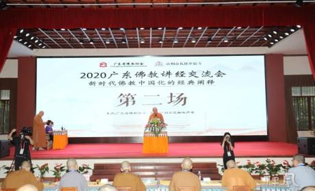 2020广东佛教讲经交流第二场 五位法师宣讲 徳祺法师点评