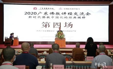 2020广东佛教讲经交流会第四场 五位法师宣讲 明诠法师点评