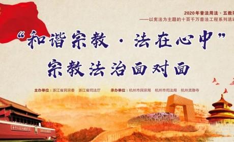 """浙江省""""和谐宗教·法在心中""""宗教法治面对面活动在杭举行"""