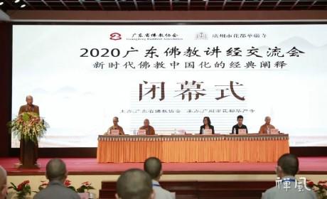 一二三等奖名单公布!2020广东佛教讲经交流会圆满闭幕