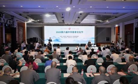 2020第六届中华慈孝文化节在杭州举行 灵隐寺方丈光泉法师出席并讲话