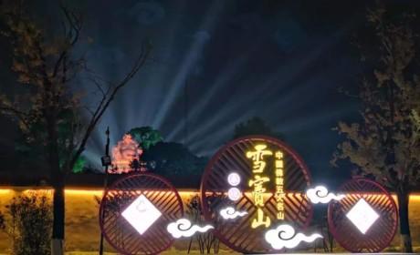 雪窦山弥勒文化节 |  三天夜游雪窦禅境 体验禅意生活 系首次向公众免费开放