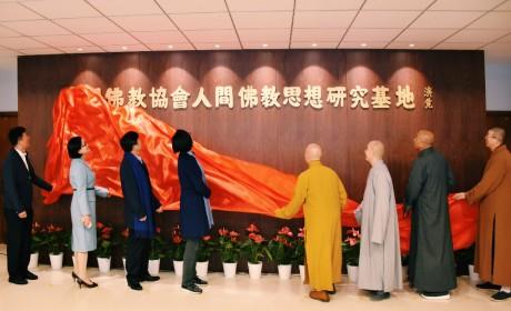 中国佛教协会人间佛教思想研究基地揭牌仪式在浙江佛学院举行