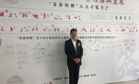 雪窦山弥勒文化节 | 共108幅作品 《百姿弥勒》禅画作品展在浙江佛学院开展