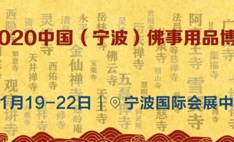 雪窦山弥勒文化节 | 2020中国(宁波)佛事用品博览会开幕