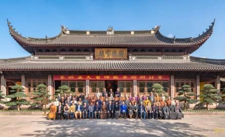 第四届天台佛教学术研讨会在宁波七塔禅寺开幕