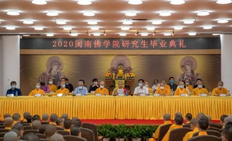 2020闽南佛学院研究生毕业典礼隆重举行 30位研究生顺利通过论文答辩