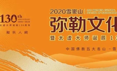 正式官宣!即将举行的2020雪窦山弥勒文化节都有哪些看点?