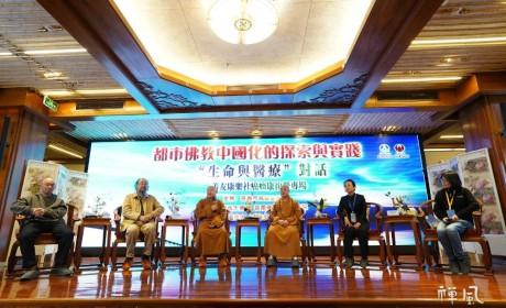 都市佛教中国化的探索与实践——生命与医疗对话活动在广州大佛寺举行
