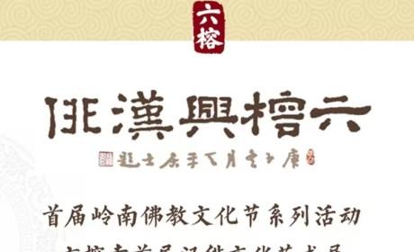 禅风H5线上展-六榕寺首届汉俳文化艺术展