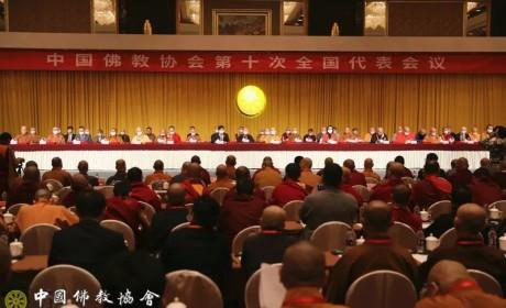 新一届领导名单公布!中国佛教协会第十次全国代表会议闭幕