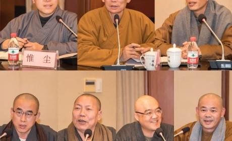 浙江省佛协召开生态寺院建设安全专委会2020年度工作会议