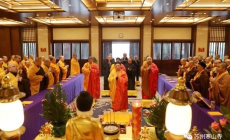 纪念性空长老诞辰百年暨圆寂三周年法会在苏州寒山寺和合精舍举行