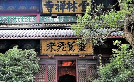 """杭州灵隐寺2021年""""金牛聚福""""祈福年历开始印刷"""