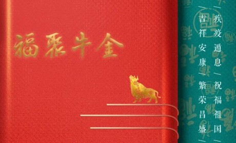 方丈祝福 | 杭州灵隐寺光泉大和尚2021年元旦新年致辞
