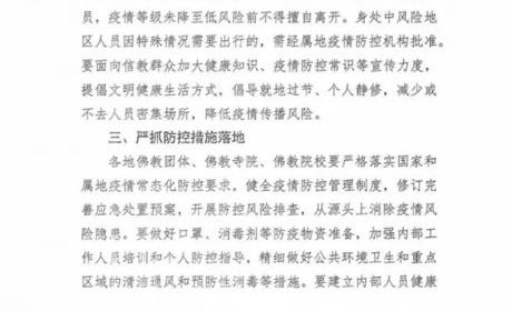 中国佛教协会发布《关于进一步加强新冠肺炎疫情防控工作的通知》
